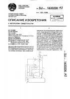 Патент 1633230 Система подачи воздуха в котел
