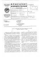 Патент 604504 Устройство для прокладывания уточной нити на ткацком станке