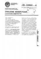 Патент 1204557 Телескопический подъемник