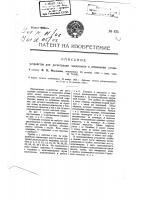 Патент 825 Устройство для регистрации замерзания и оттаивания почвы
