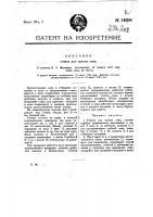 Патент 14698 Станок для трепки льна