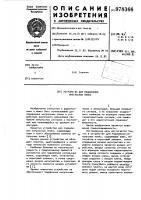 Патент 978366 Устройство для подавления импульсных помех