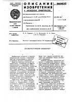 Патент 960635 Электростатический киловольтметр