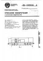 Патент 1009856 Рама локомотива