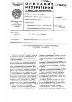 Патент 716758 Устройство для сборки и сварки кронштейнов ленточных конвейеров
