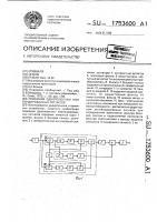 Патент 1753600 Приемник однополосных компандированных сигналов