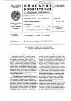 Патент 738808 Поточная линия для изготовления сварных конструкций балочного типа