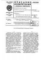 Патент 902304 Искробезопасный телефонный аппарат