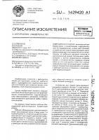 Патент 1629420 Дреноукладчик