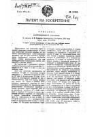 Патент 15922 Комбинированная молотилка