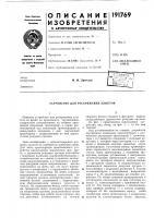 Патент 191769 Устройство для раскряжевки хлыстов