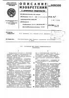 Патент 809300 Устройство для приема телемеха-нической информации