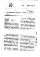 Патент 2000485 Водоподъемник