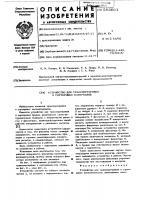 Патент 583061 Устройство для транспортировки и сортировки лесоматериалов