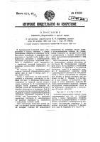 Патент 49868 Складная убирающаяся в крыло лыжа