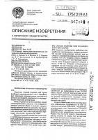 Патент 1751219 Способ отделки кож из низкосортного сырья