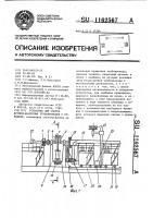 Патент 1162567 Установка для сварки крупногабаритных трубопроводов с отводами