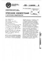Патент 1106999 Способ определения предельной наработки шариковых расходомеров