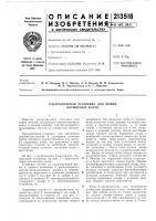 Патент 213518 Ультразвуковая установка для мойки поршневых колец