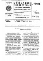 Патент 797927 Транспортный рефрижератор для пе-ревозки скоропортящихся продуктов