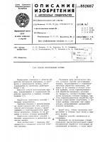 Патент 882687 Способ изготовления пружин