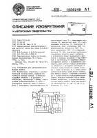 Патент 1256240 Устройство для автоматического набора номера
