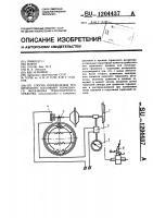 Патент 1204437 Способ определения технического состояния тормозного механизма транспортного средства