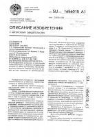 Патент 1656015 Пильный волокноотделитель