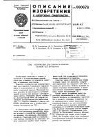 Патент 880678 Устройство для сборки и сварки стыков тел вращения