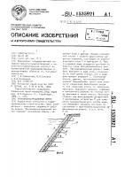 Патент 1535921 Противофильтрационный экран