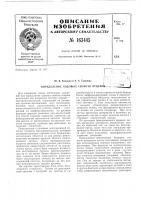 Патент 163445 Патент ссср  163445