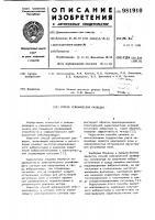 Патент 981910 Способ сейсмической разведки