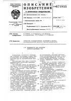 Патент 671855 Модификатор для флотации флюоритсодержащих руд