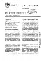 Патент 1830232 Зерноуборочный комбайн