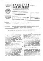 Патент 451522 Устройство для поперечной распиловки лесоматериалов