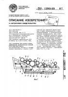 Патент 1390149 Устройство для разбора пакета длинномерных цилиндрических изделий и их поштучной выдачи