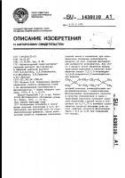 Патент 1430110 Способ флотации угля