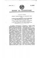 Патент 9908 Визирное приспособление для летательных аппаратов