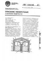 Патент 1352160 Камера для замораживания и хранения зеленой массы