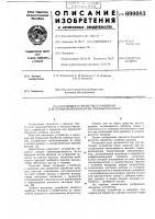 Патент 690083 Питающее устройство к машинам для первичной обработки лубяных культур