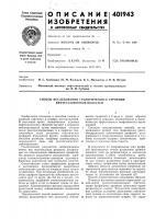 Патент 401943 Патент ссср  401943