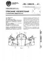 Патент 1260170 Устройство для закрепления изделия при его загрузке