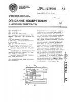 Патент 1279784 Автоматическая линия изготовления электродов