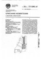Патент 1711290 Ротор вертикальной электрической машины