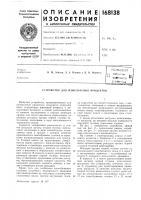 Патент 168138 Патент ссср  168138