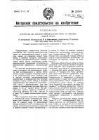 Патент 24906 Устройство для взаимоизбирательной связи по трех проводной линии