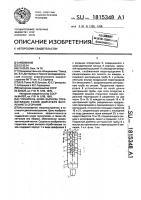 Патент 1815348 Глушитель шума выпуска отработавших газов двигателя внутреннего сгорания