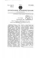Патент 63459 Отопительная печь