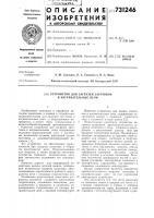 Патент 731246 Устройство для загрузки заготовок в нагревательные печи