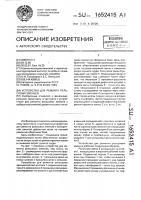 Патент 1652415 Устройство для ремонта рельсовых звеньев
